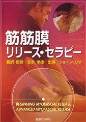 【DVD】筋筋膜リリース・セラピー