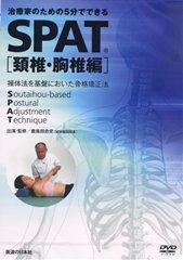 【DVD】SPAT 頚椎・胸椎編