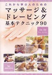 お見舞い 人気ブランド DVD マッサージドレーピング 基本テクニック90