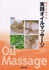 【DVD】実践オイルマッサージ