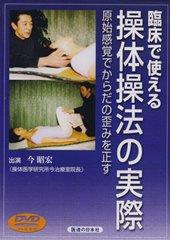 【DVD】操体操法の実際