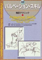 【DVD】パルペーション・スキル