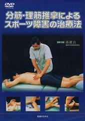 【DVD】分筋・理筋推拿によるスポーツ障害の治療法
