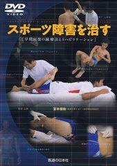 【DVD】スポーツ障害を治す