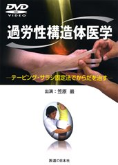 【DVD】過労性構造体医学