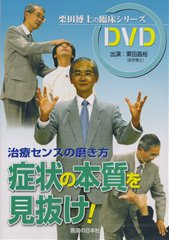 【DVD】症状の本質を見抜け!