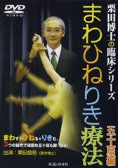 【DVD】まわひねりき療法 五十肩編