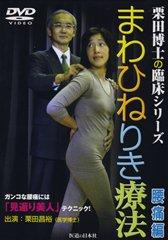 【DVD】まわひねりき療法 腰痛編