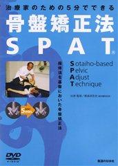 【DVD】骨盤矯正法 SPAT