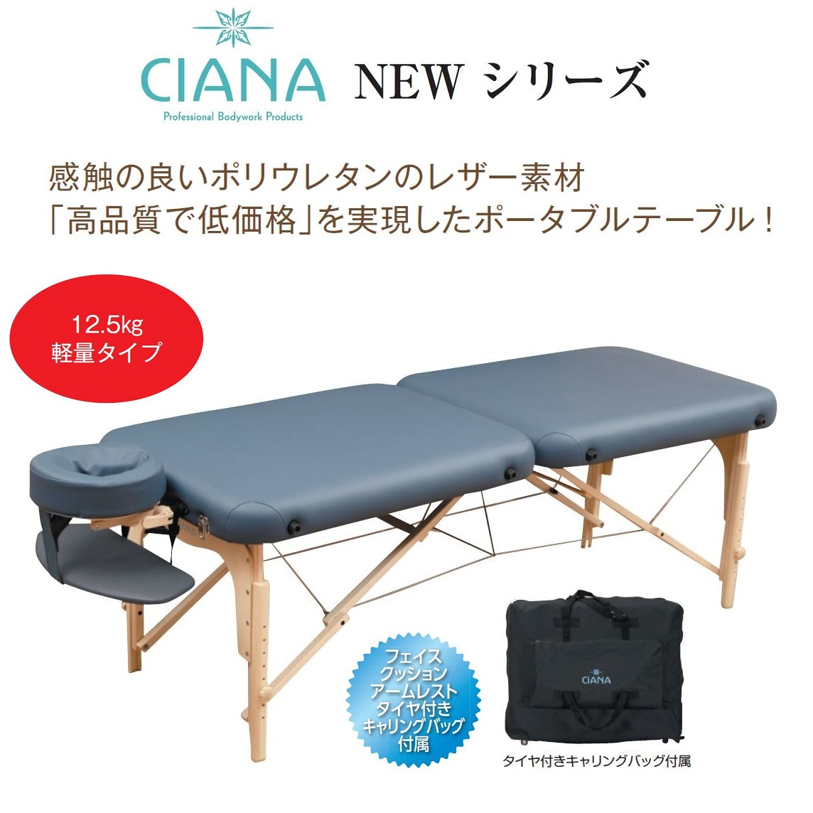 CIANA ポータブルテーブル・デルマ