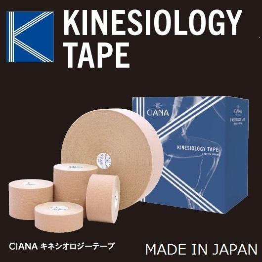 圧倒的な品質 綿布から接着剤に至るまで こだわり抜いた素材は全て 日本製 キネシオ セール ロジー テープ CIANA キネシオロジーテープ キネシオロジー 8巻入 キネシオテープ 付与 伸縮 3.75cm×5m シアナ