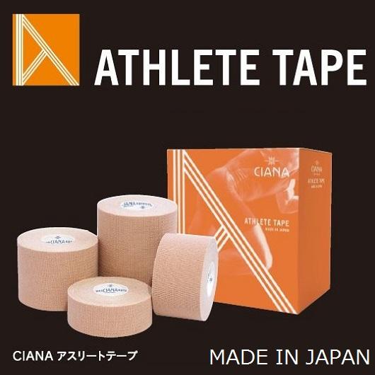 圧倒的な品質 綿布から接着剤に至るまで こだわり抜いた素材は全て 日本製 強粘着 伸縮性 固定 即納最大半額 テープ CIANA シアナ エラスチック キネシオ エラスティック キネシオテープ 12巻入 2.5cm×伸長5m アスリートテープ キネシオロジー ついに入荷 伸縮