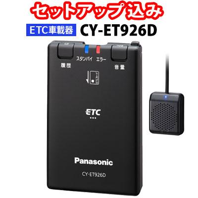 【セットアップ込み】Panasonic ETC車載器 CY-ET926D ※CY-ET925KDの後継機種■平日15時までに必要書類を確認できれば当日or翌営業日に発送可■アンテナ分離型/音声案内■パナソニック■