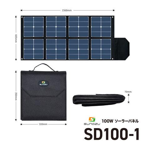 【_在庫あり】◆送料無料◆SUNGZU 100W ソーラーパネル SD100-1 ※こちらはパワーステーションAPS100の専用オプション品です?軽量(2.5kg)・ポータブル・高出力(DC32V)?新品?(※離島・沖縄配送不可)