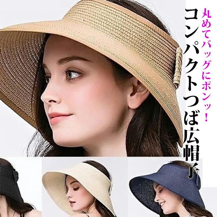 絶対に焼けたくない 紫外線対策にバツグンのUVカット帽子 ポイント10倍 在庫処分 つば広帽子 レディース uvカット コンパクト 涼しい 折りたたみ 帽子 ハット ストローハット 新作 麦わら帽子 時間 女優帽 日焼け防止 日焼け対策 メール便 海外輸入 日よけ ギフト 紫外線対策 送料無料 おうち プレゼント 誕生日