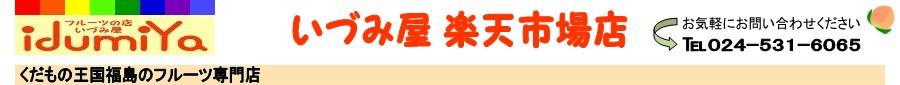 いづみ屋 楽天市場店:くだもの王国 福島のフルーツ専門店 『いづみ屋 楽天市場店』