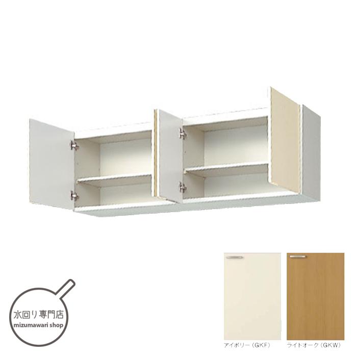 LIXIL 木製キャビネット GKシリーズ 吊戸棚 間口150cm GKF-A-150/GKW-A-150