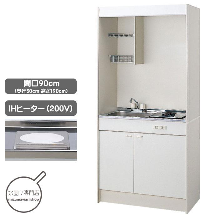 クリナップ ミニキッチン 90cm IHヒーター(200V)タイプ CK90H(RL)-CK90TA(RL)-ZGAZZ3A12AZWM-CKFK-CKFBB
