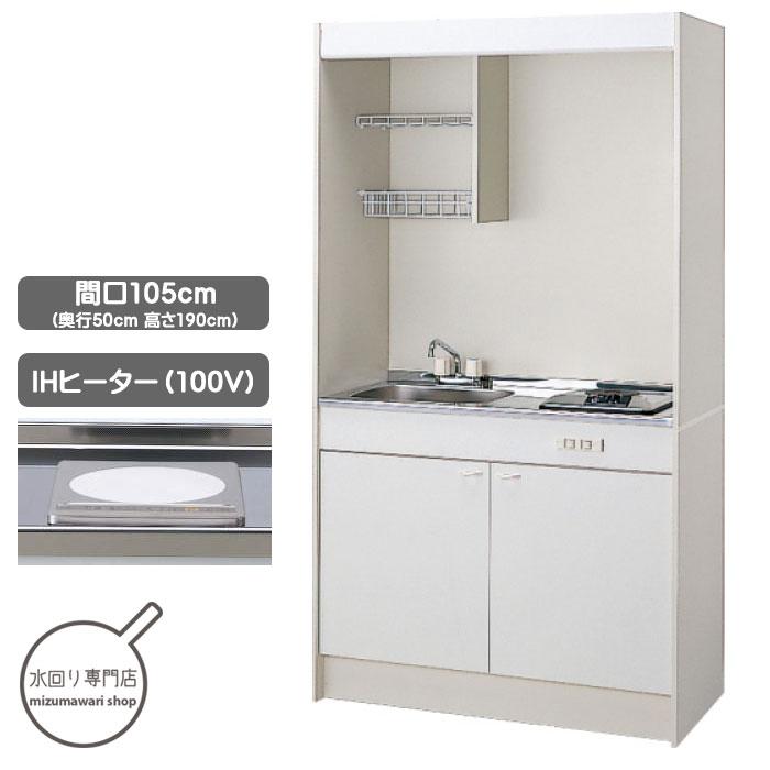 クリナップ ミニキッチン 105cm IHヒーター(100V)タイプ CK105H(RL)-CK105KA(RL)-ZZCH11BM