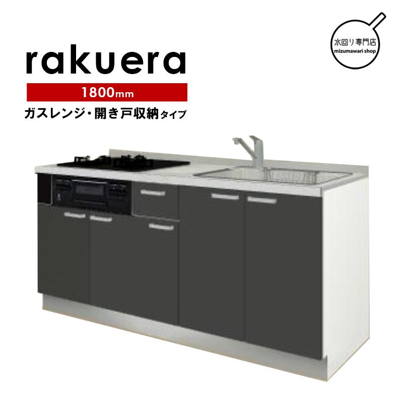 クリナップ ラクエラ シンシアシリーズ 壁付I型 間 1800mm 開き戸収納 システムキッチン
