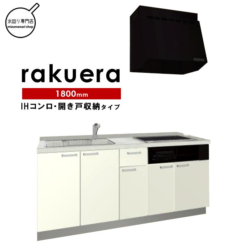 クリナップ ラクエラ シンシアシリーズ 壁付I型 間 1800mm 開き戸収納 IH システムキッチン