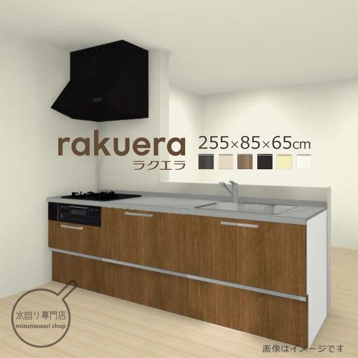 クリナップ ラクエラ シンシアシリーズ 壁付I型 間口2550mm スライド収納 システムキッチン
