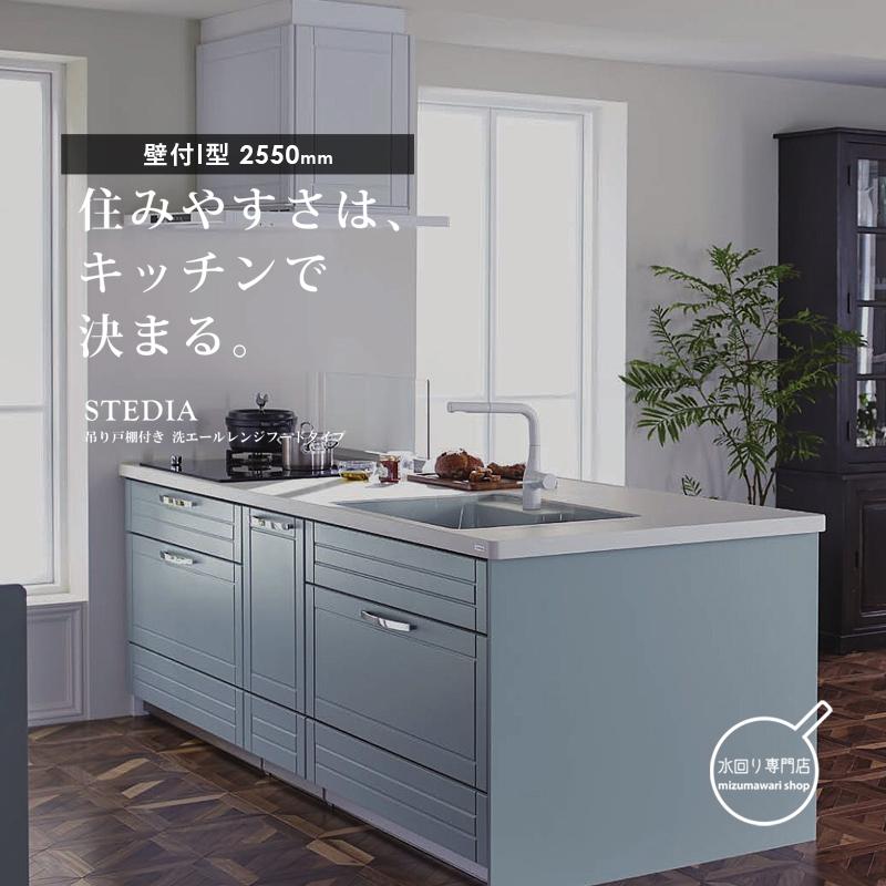 クリナップ STEDIA(ステディア) 壁付I型 間口2550mm スライド収納 洗エールレンジフード ガラストップコンロ システムキッチン Class4
