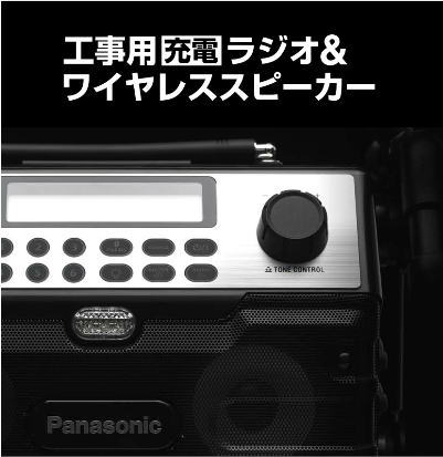 パナソニック【EZ37A2】ラジオ&ワイヤレススピーカー【充電】Bluetooth対応 (充電器・電池パックは別売)
