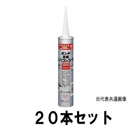 (1ケース) コニシ 変成シリコンコーク ホワイト 20本入