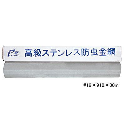 ハト印 高級ステンレス防虫網 #16×910mm×30m(線径0.2mm) 16メッシュ/3尺 SUS304