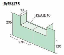 買物 フクビ WTSK75 日本正規代理店品 バラ1個 サッシ用 角部材 ウェザータイト