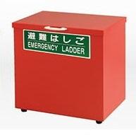 アルインコ 保管箱(スチール製) M 蛍光避難はしご用 適用機種:AP-5,BP-6 (配送条件あり)
