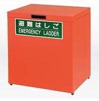 アルインコ 保管箱(スチール製) S 蛍光避難はしご用 適用機種:AP(BP-4),BP-5 (配送条件あり)