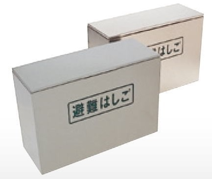 アルインコ 格納箱(スチール製) S 避難はしご用 444×222×402 (配送条件あり)