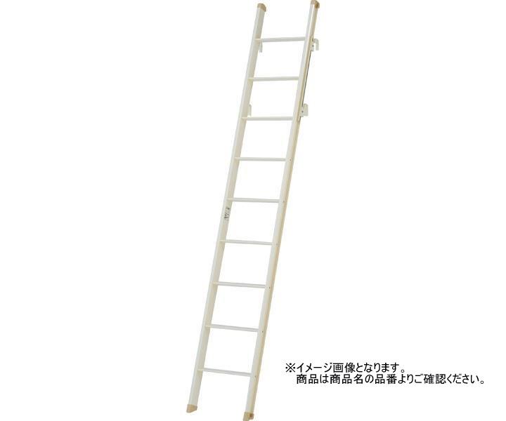 アルインコ 室内はしご(ロフトエース) LFT-26E 【配送条件あり】