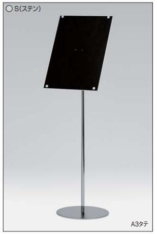 アルモード フロアスタンド 2363 S(ステン) A3タテ 屋内用 高さ、角度調整可