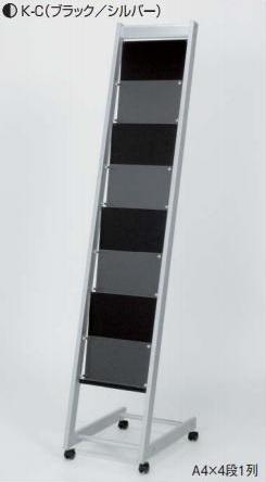 アルモード パンフレットスタンド 2501 K-C(ブラック/シルバー) A4×4段1列 屋内用