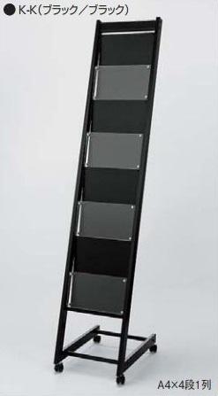 アルモード パンフレットスタンド 2501 K-K(ブラック/ブラック) A4×4段1列 屋内用