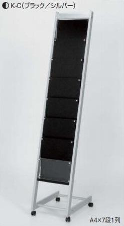 アルモード パンフレットスタンド 2502 K-C(ブラック/シルバー) A4×7段1列 屋内用
