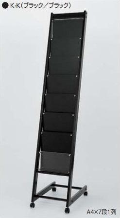 アルモード パンフレットスタンド 2502 K-K(ブラック/ブラック) A4×7段1列 屋内用