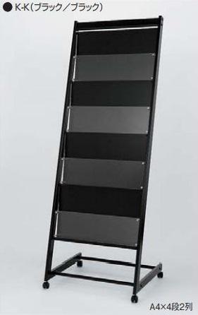 アルモード パンフレットスタンド 2503 K-K(ブラック/ブラック) A4×4段2列 屋内用