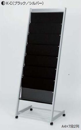 アルモード パンフレットスタンド 2504 K-C(ブラック/シルバー) A4×7段2列 屋内用
