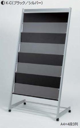 アルモード パンフレットスタンド 2505 K-C(ブラック/シルバー) A4×4段3列 屋内用