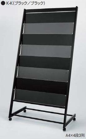 アルモード パンフレットスタンド 2505 K-K(ブラック/ブラック) A4×4段3列 屋内用
