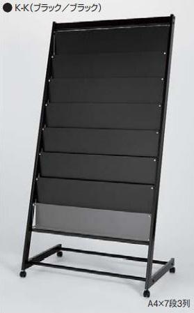 アルモード パンフレットスタンド 2506 K-K(ブラック/ブラック) A4×7段3列 屋内用