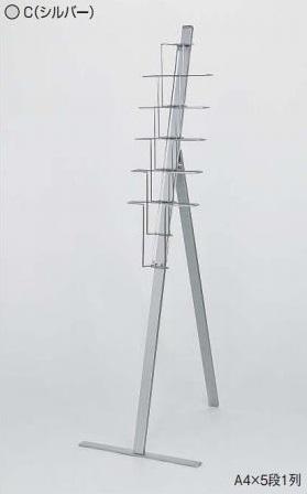 アルモード パンフレットスタンド 2517 C(シルバー) A4×5段1列