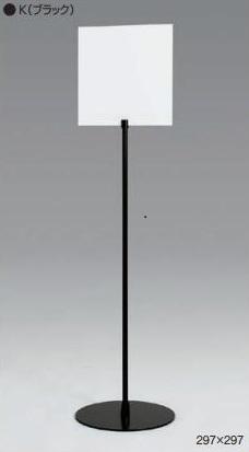 アルモード サインスタンド 2702 K(ブラック) 297×297 屋内用