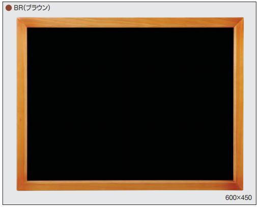 アルモード マーカーボード 607Z BR(ブラウン) 900×600 屋内用 マグネット可