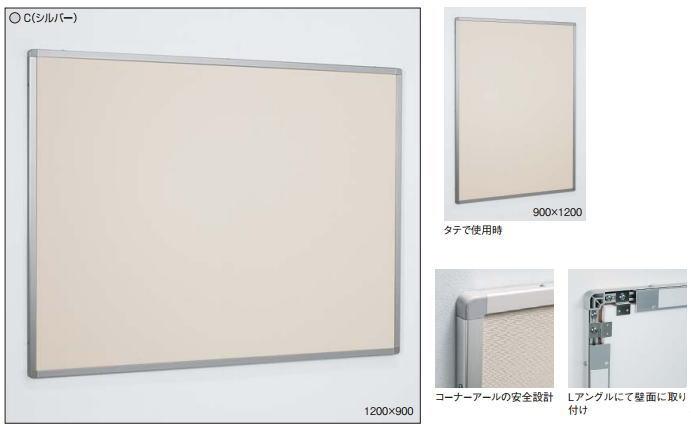 アルモード 掲示ボード 622 C(シルバー) 1200×900 屋内用