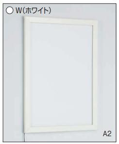 アルモード LED内照パネル FE934 W(ホワイト) A1 屋内用